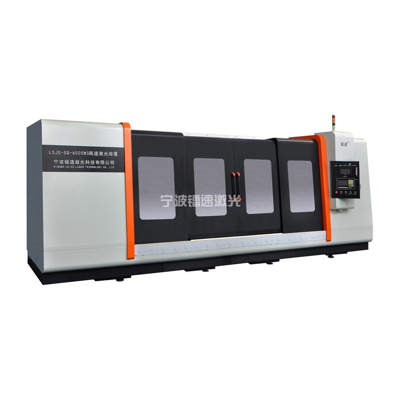 超高速激光熔覆金属表面修复技术介绍与特点